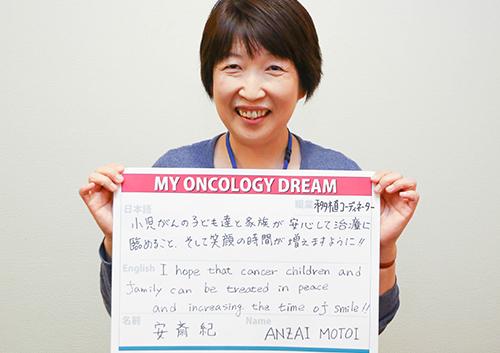 小児がんの子どもたちと家族が安心して治療に臨めること。そして笑顔の時間が増えますように‼ 安斎 紀さん 移植コーディネーター