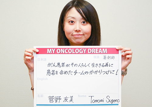 がん患者がその人らしく生ききる為に、患者を含めたチームのかかりつけに! 菅野 友美さん 薬剤師