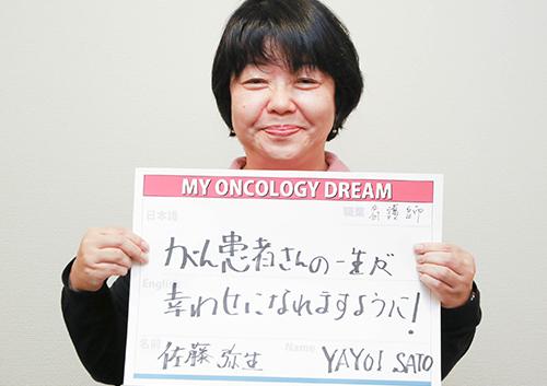 がん患者さんの一生が幸せになれますように! 佐藤 弥生さん 看護師