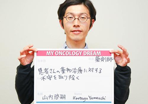 患者さんの薬物治療に対する不安をとり除く。 山内 啓嗣さん 薬剤師