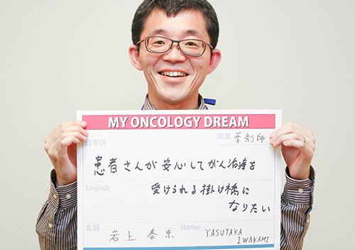 患者さんが安心してがん治療を受けられる架け橋になりたい。 岩上 泰崇さん 薬剤師