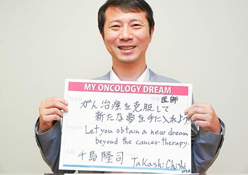 がん治療を克服して新たな夢を手に入れよう! 千島 隆司さん 医師