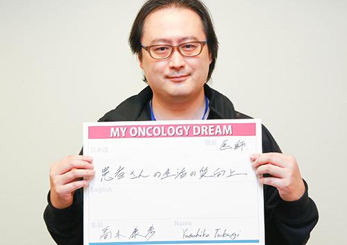 患者さんの生活の質向上。 高木 康彦さん 医師
