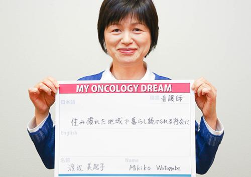 住み慣れた地域で暮らし続けられる社会に 渡辺 美起子さん 看護師