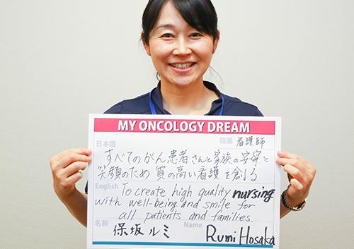 すべてのがん患者さんと家族の安寧と笑顔のため、質の高い看護を創る。 保坂 ルミさん 看護師