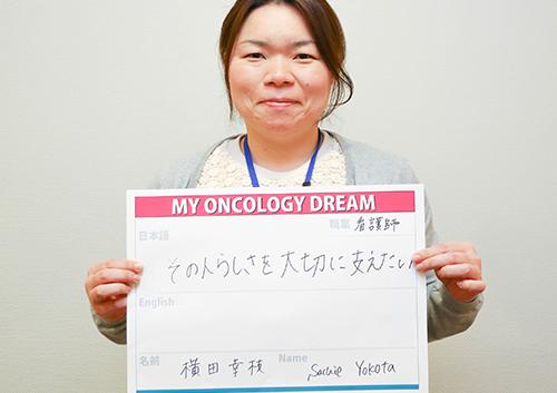 その人らしさを大切に支えたい。 横田 幸枝さん 看護師