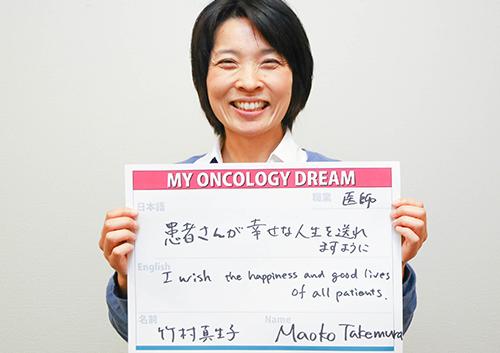 患者さんが幸せな人生を送れますように。 竹村 真生子さん 医師