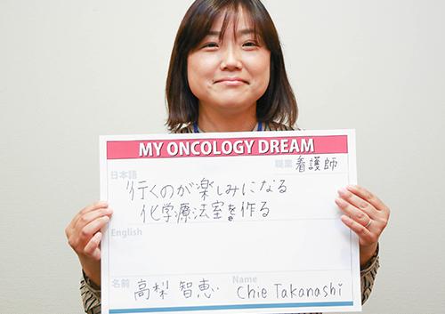 行くのが楽しみになる化学療法室を作る。 高梨 智恵さん 看護師