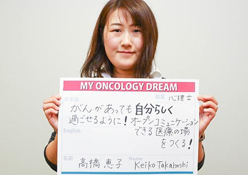 がんがあっても自分らしく過ごせるように!オープンコミュニケーションできる医療の場を作る。 高橋 恵子さん 心理士