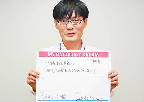 口腔有害事象でがん治療をあきらめさせない! 臼渕 公俊さん 歯科医
