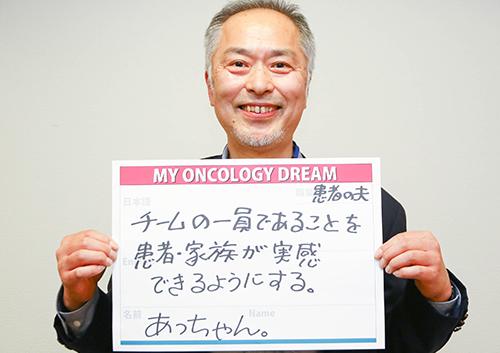 チームの一員であることを患者・家族が実感できるようにする。 鈴木 篤志さん 患者の夫
