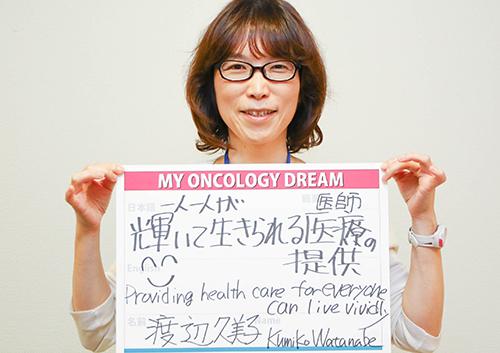 一人一人が輝いて生きられる医療の提供。 渡辺 久美子さん 医師