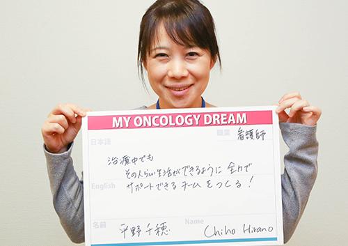 治療中でもその人らしい生活ができるように全力でサポートできるチームをつくる。 平野 千穂さん 看護師