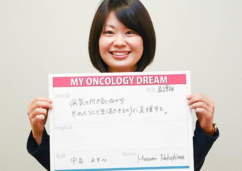 病気と付き合いながら、その人らしく生活できるように支援する。 中島 ますみさん 看護師