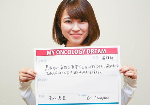 患者さん、家族の希望をできるだけ叶え、病気と向き合いその人らしい人生を送れるように支援する。 高山 恵里さん 看護師