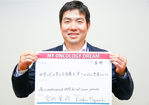 希望の光が見える医療をすべてのがん患者さんに。 宮内 栄作さん 医師