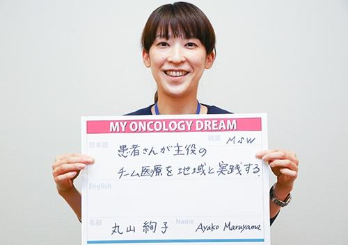 患者さんが主役のチーム医療を地域と実践する。 丸山 絢子さん MSW