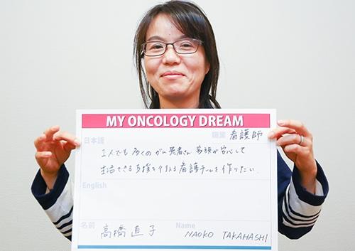 1人でも多くのがん患者さん家族が安心して生活できる支援を行える看護チームを作りたい。 高橋 直子さん 看護師