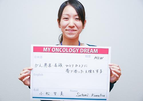 がん患者・家族ひとりひとりに寄り添った支援をする。 小松 里美さん MSW