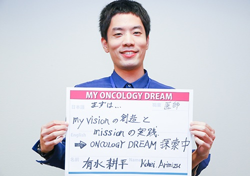 my visionの創造とmissionの実践⇒OncologyDream探索中 有水 耕平さん 医師