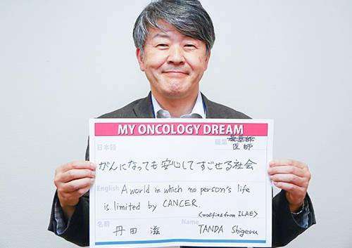 がんになっても安心してすごせる社会。 丹田 滋さん 医師