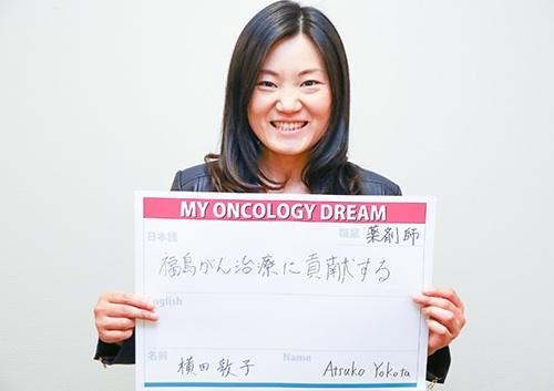 福島がん治療に貢献する。 横田 敦子さん 薬剤師