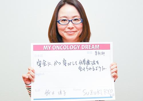 安全に、かつ安心して化学療法を受けられるように。 鈴木 涼子さん 薬剤師