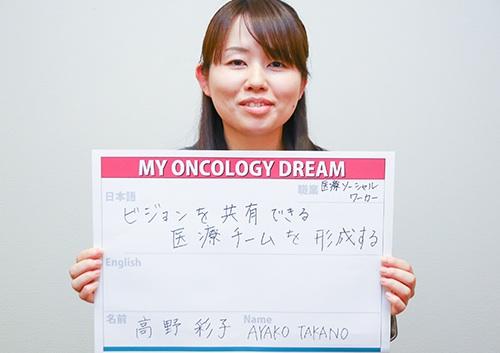 ビジョンを共有できる医療チームを形成する。 高野 彩子さん 医療ソーシャルワーカー