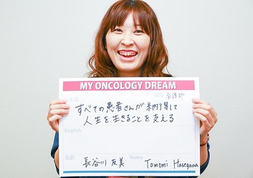 すべての患者さんが納得して人生を生きることを支える。 長谷川 友美さん 看護師