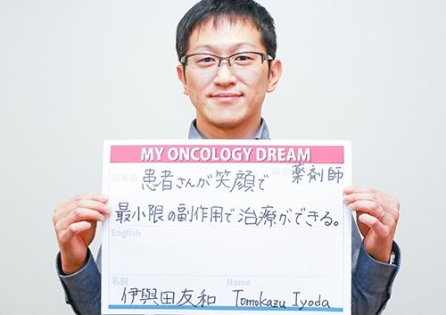 患者さんが笑顔で最小限の副作用で治療ができる。 伊與田 友和さん 薬剤師