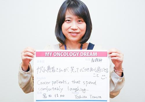 がん患者さんが、笑って心地よく過ごせること。 冨田 佳加さん 看護師