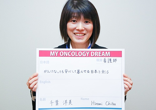 がんになっても安心して暮らせる日本を創る。 千葉 洋美さん 看護師