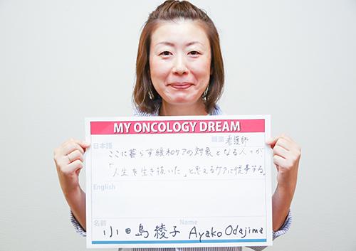 ここに暮らす緩和ケアの対象となる人々が「人生を生き抜いた」と思えるケアに従事する。 小田島 綾子さん 看護師