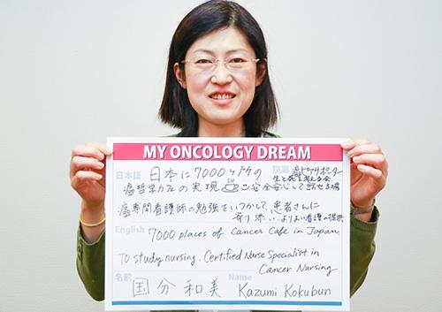 日本に7000か所の癌哲学カフェの実現。安全安心して話せる場。癌専門看護師の勉強をいつかして、患者さんに寄り添いより良い看護の提供。 国分 和美さん 癌ピアサポーター