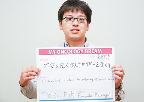 不安を抱くがんサバイバーをなくす。 熊谷 史由さん 薬剤師