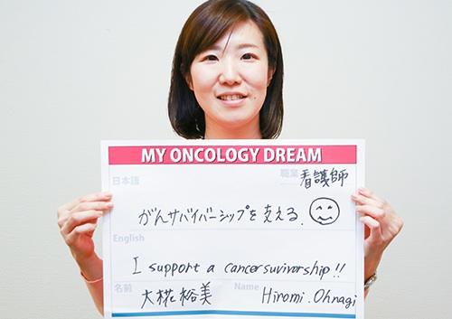 がんサバイバーシップを支える。 大椛 裕美 看護師