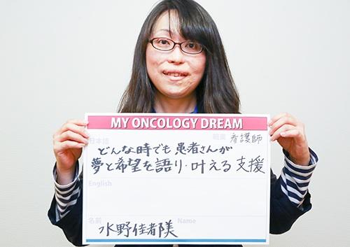 どんな時でも患者さんが夢と希望を語り、叶える支援。 水野 佳都美さん 看護師