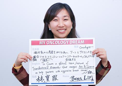 進行乳がん患者を助ける為に、アートとサイエンスを融合させた幅広いトランスレーショナルリサーチのチーム/ネットワークを創造する Bora Limさん 医師