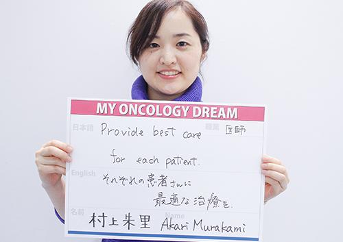 それぞれの患者さんに最適な治療を 村上 朱里さん 医師