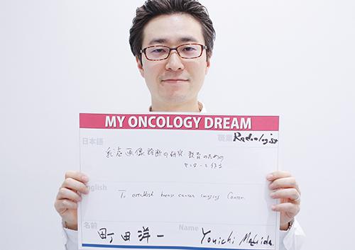 乳癌画像診断の研究・教育のためのセンターを作る。 町田 洋一さん 放射線医