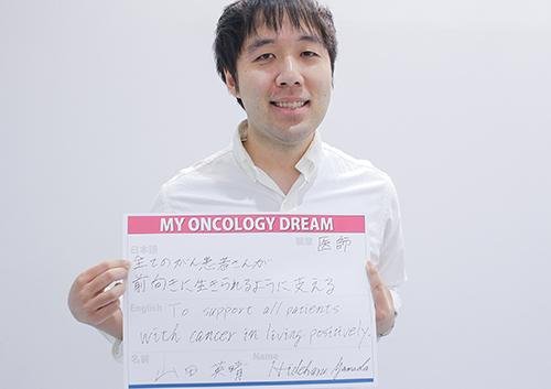 全ての患者さんが前向きに生きられるように支える。 山田 英晴さん 腫瘍内科