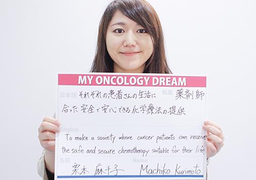 それぞれの患者さんの生活に合った安全で安心できる化学療法の提供。 栗本 麻千子さん 薬剤師