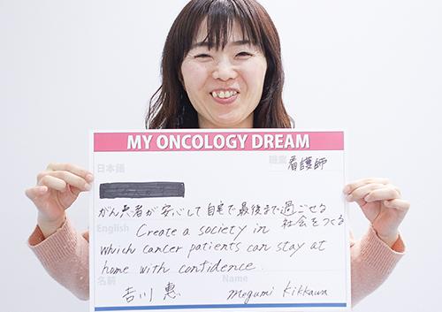 がん患者が安心して自宅で最後まで過ごせる社会をつくる。 吉川 惠さん 看護師