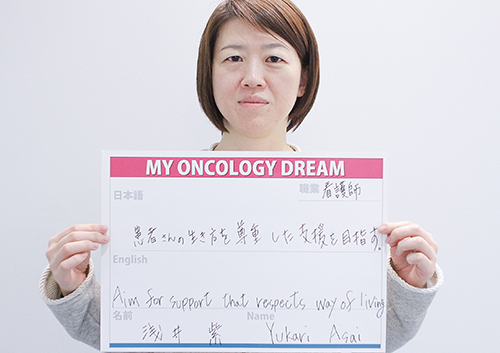 患者さんの生き方を尊重した支援を目指す。 浅井 紫さん 看護師