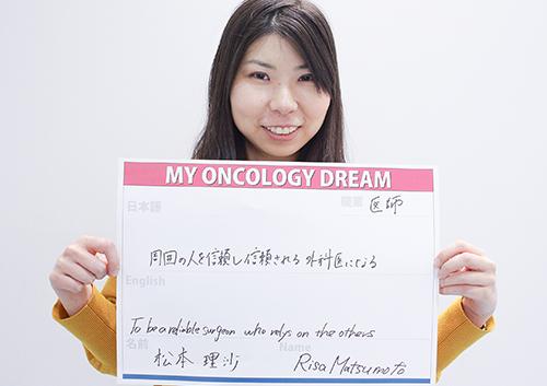 周囲の人を信頼し信頼される外科医になる。 松本 理沙さん 医師