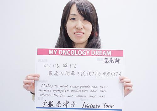 どこでも誰でも最適な治療を提供できる世界を作る。 戸根 奈津子さん 薬剤師
