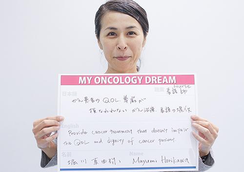 がん患者のQOL尊厳が損なわれないがん治療、看護の提供。 堀川 真由弥さん 看護師