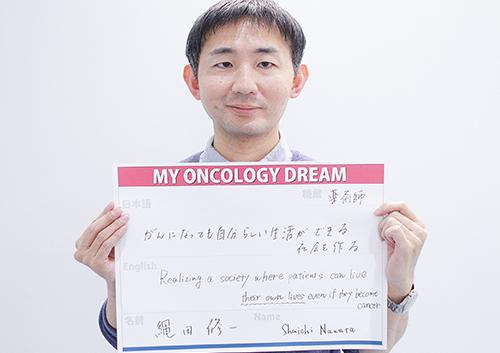 がんにんっても自分らしい生活ができる社会をつくる。 縄田 修一さん 薬剤師