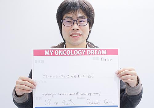 クリニカルシークエンスの発達に取り組む。 澤田 元太さん 医師
