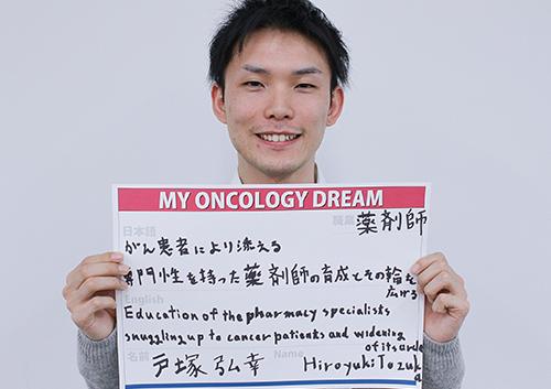 がん患者に寄り添える専門性を持った薬剤師の育成とその輪を広げる。 戸塚 弘幸さん 薬剤師